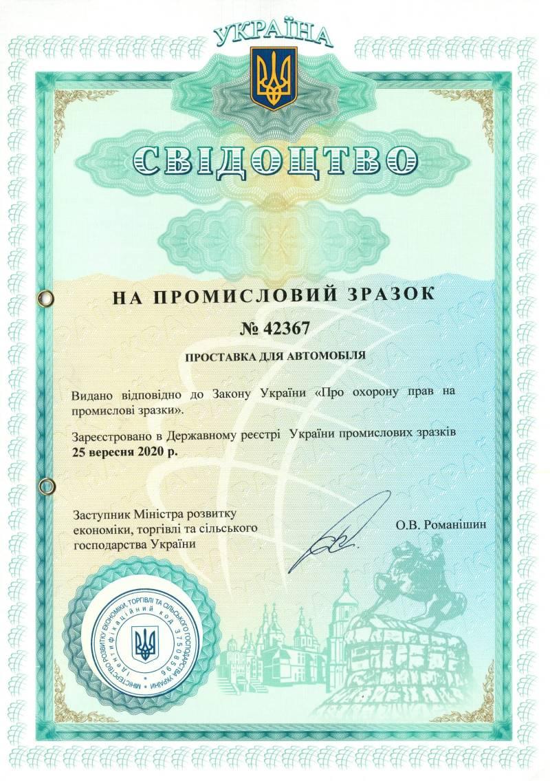патент на автомобильные проставки